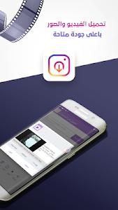 Download download from Instagram 1.3 APK