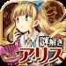 Download escape game Alice's escape 1.0.1 APK