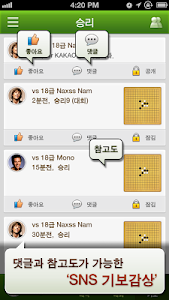 Download 오목 for Kakao 1.3.8 APK