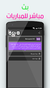 Download قنوات بي ان سبورت بث مباشر  3.0 APK